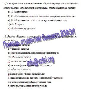 ВЗФЭИ, тестовые задания к рабочей тетради по бухгалтерскому учету