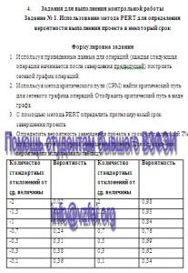 задания по управлению IT проектами на заказ ВЗФЭИ