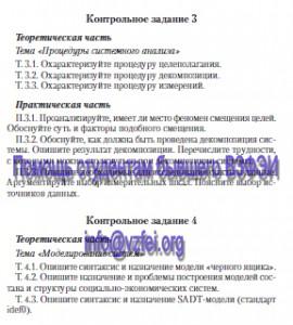 ВЗФЭИ, на заказ пишем контрольные задания по системному анализу в экономике