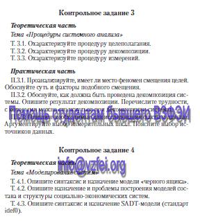 ВЗФЭИ Системный анализ в экономике Контрольная работа ВЗФЭИ на заказ пишем контрольные задания по системному анализу в экономике