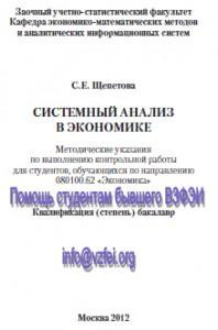 ВЗФЭИ, контрольная работа по системному анализу в экономике
