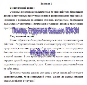 """""""Этика банковской деятельности"""" ВЗФЭИ, контрольная работа на заказ"""