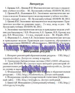 Контрольная работа по дисциплине «Методы принятия управленческих решений» Финансовый университет под заказ