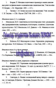 «Методология и технология проектирования информационных систем» ВЗФЭИ, список литературы к курсовой работе