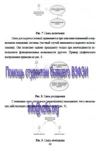 ВЗФЭИ, курсовая работа по курсу «Методология и технология проектирования информационных систем» с приложениями