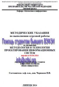 «Методология и технология проектирования информационных систем» ВЗФЭИ, курсовая работа