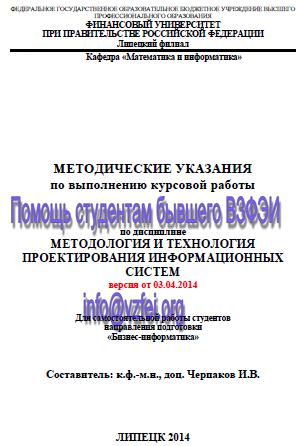 Курсовые проекты для студентов Финансового университета   Методология и технология проектирования информационных систем ВЗФЭИ курсовая работа