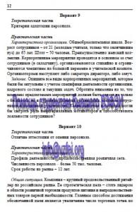 Контрольная работа под заказ для студентов ВЗФЭИ по дисциплине «Управление человеческими ресурсами»