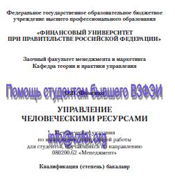 Контрольная работа по дисциплине «Управление человеческими ресурсами» Финансовй университет