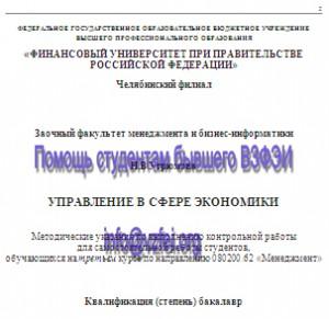 Финансовый университет, на заказ контрольная работа по курсу «Управление в сфере экономики»