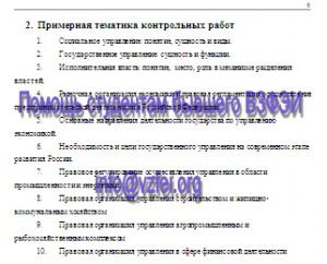 контрольные задания по курсу «Управление в сфере экономики» ВЗФЭИ