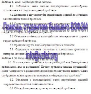 контрольные задания по предмету «Системный анализ в экономике» Финансовый университет