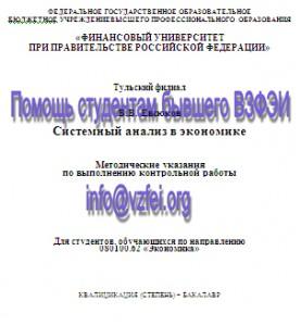 контрольная работа по дисциплине «Системный анализ в экономике» на заказ ВЗФЭИ
