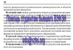 курсовые проекты по экономике муниципального сектора ВЗФЭИ