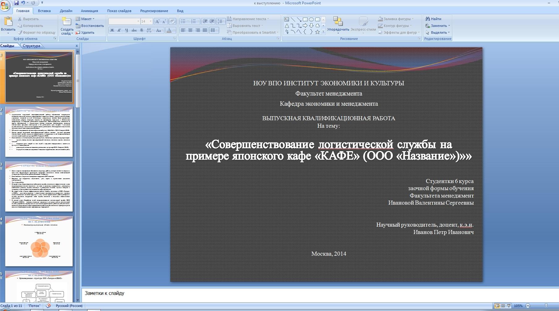PowerPoint слайды
