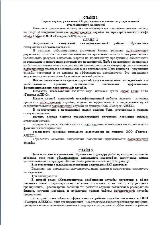 Текст Для Защиты Дипломной Работы Образец - фото 3