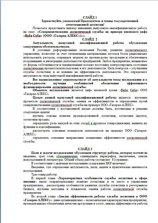 доклад на защиту диплома по бух учету образец - фото 6