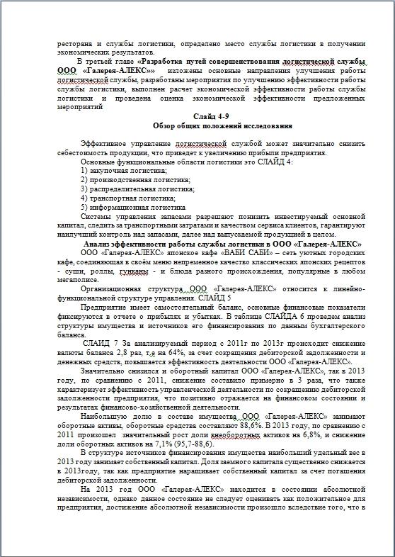 Доклад на защиту диплома по бухгалтерскому учету образец