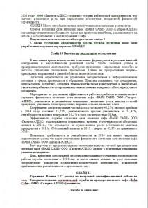 доклад на защиту диплома по бух учету образец - фото 10
