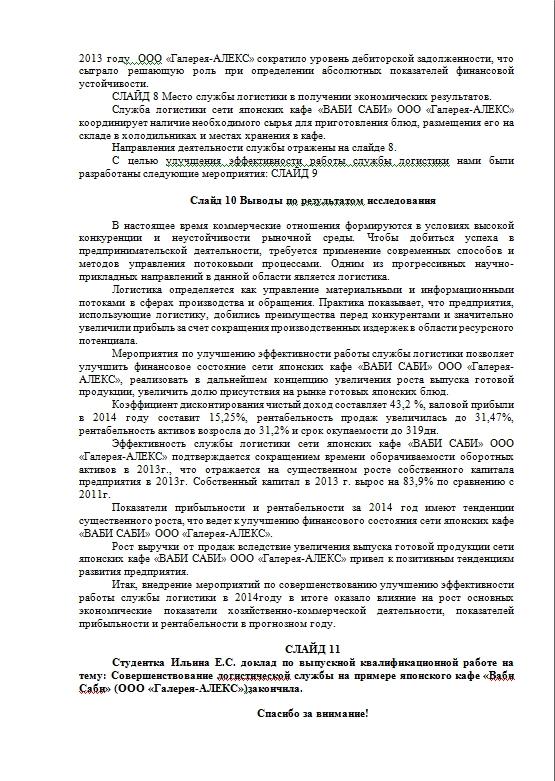 доклад на защиту диплома по бух учету образец - фото 8