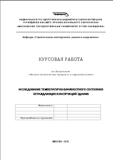 Курсовая работа для МГУПС МИИТ Кому нужно  Оформление титульного листа курсовой работы