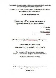 Преддипломная практика  - отчет