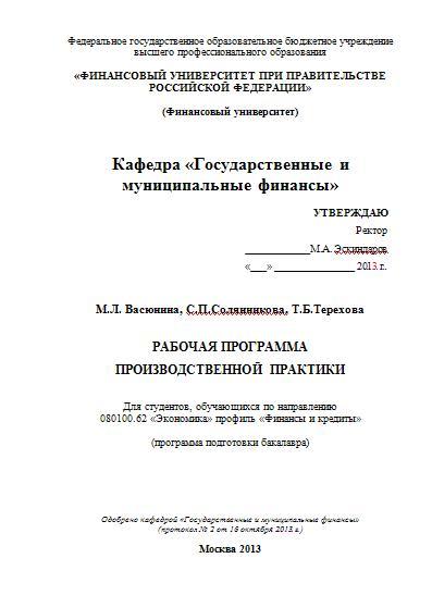 Отчет по преддипломной практике на предприятии рб Отчет по  Отчет по преддипломной практике на предприятии рб