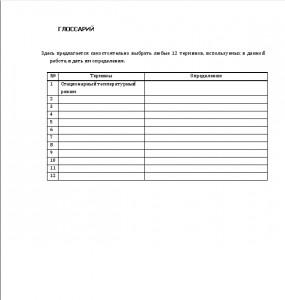 Оформление глоссария для курсового проекта.