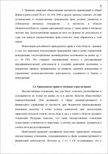 Гражданское право, курсовая работа студенту ВЗФЭИ (Финансовый Университет)