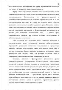 Конец заключения курсовой работы по гражд. праву