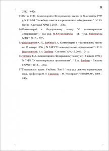 Библиографический список курсовой работы по гражданскому праву ВЗФЭИ