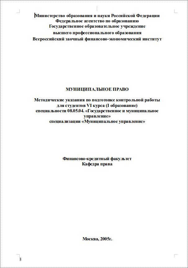 Муниципальное право Реферат и контрольная работа Для ВЗФЭИ  Аудиторная ВЗФЭИ по муниципальному праву