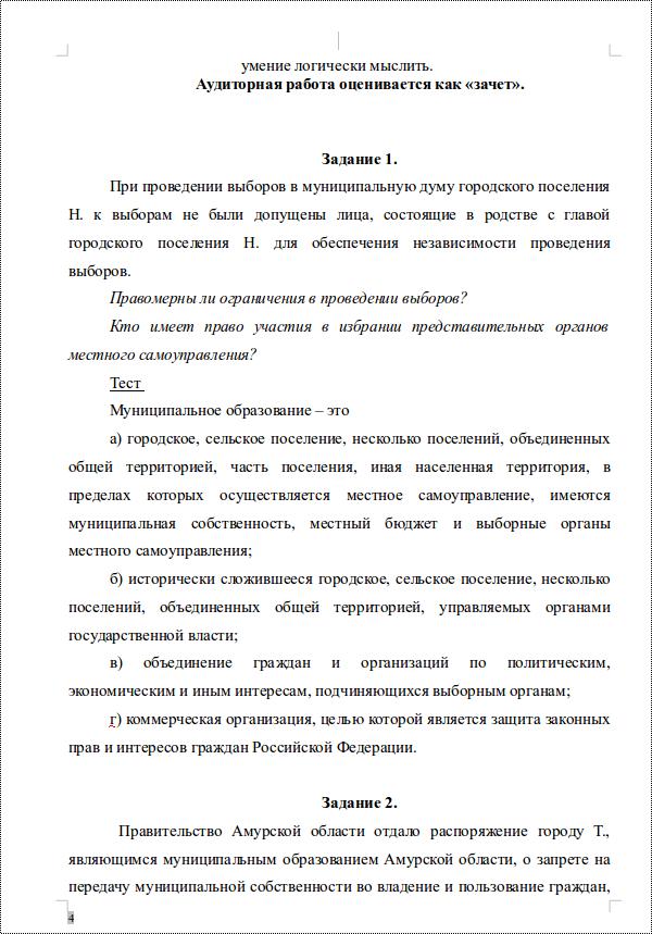 Вариант 1, ВЗФЭИ, аудиторная работа по муниципальному праву