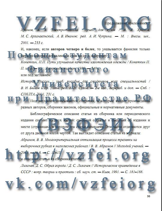 Эконометрика контрольная работа в Финансовом Университете Как оформить список литературы Рапбота по эконометрике