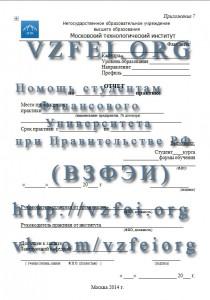 Образец титульной страницы