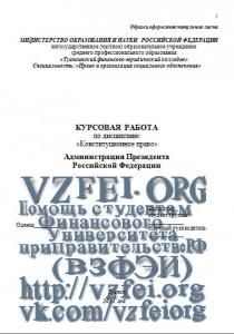 Титульный лист работы