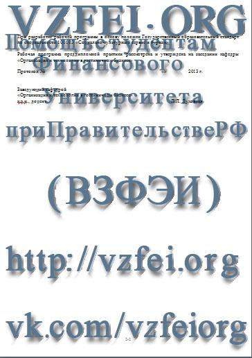 Производственная практика РГУТИС пишем отчет Производственная практика РГУТИС Методичка для отчета по производственной практике