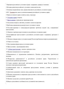 Уголовное право, список тем курсовых работ