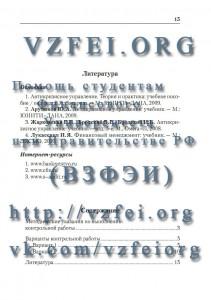 Список источников информации