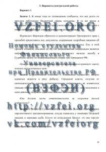Информационное право - контрольная работа