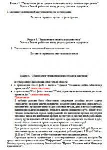 RFJeI-komp'juternyj-praktikum-po-kompleksu-upravlenija-organizaciej-na-zakaz