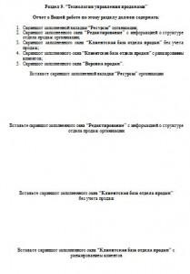 komp'juternyj-praktikum-kompleks-upravlenija--organizaciej-RFJeI