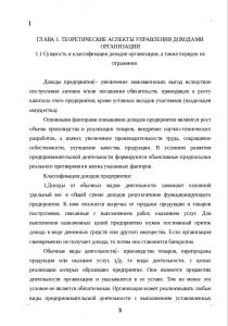 """Дипломная на тему """"Управление доходами организации"""" на заказ"""