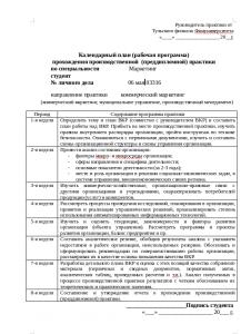 Отчеты о прохождении практики для студентов ВЗФЭИ на заказ