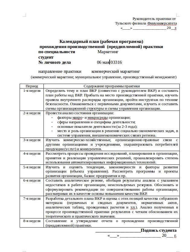 Отчет о прохождении производственной практики по маркетингу 4853