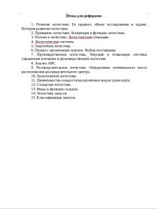 Написание рефератов по логистике