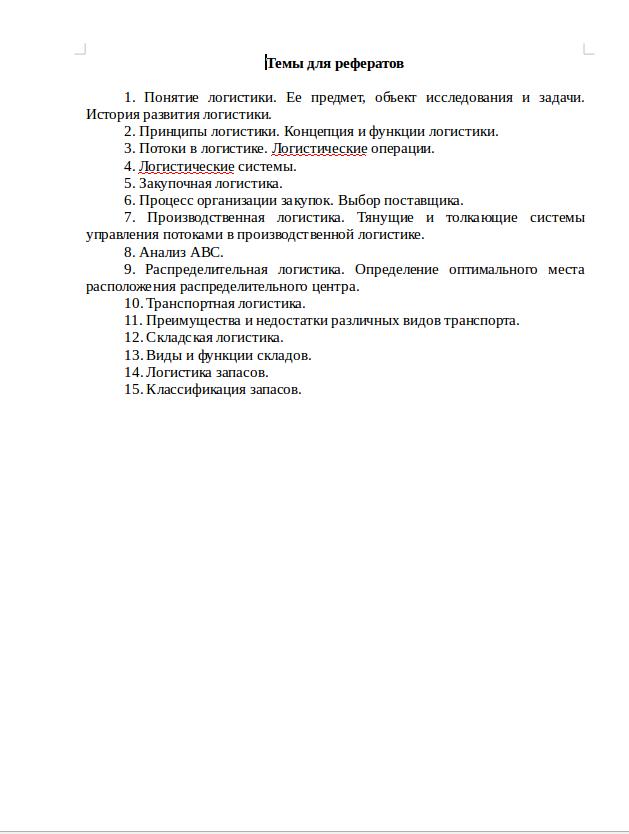 Темы для рефератов по логистике 8758