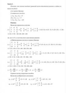 Контрольная работа по линейной алгебре на заказ