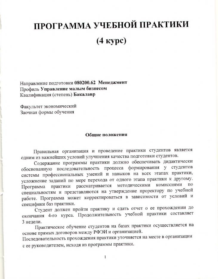 РФЭИ отчет по практике на заказ Учебная преддипломная  РФЭИ отчет по учебной практике