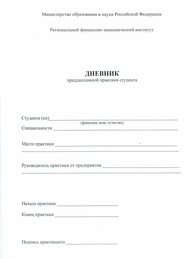 РФЭИ отчет по практике на заказ Учебная преддипломная  РФЭИ отчет по учебной практике РФЭИ преддипломная практика